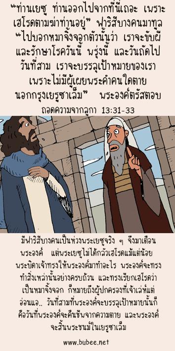 Mobile-Luke-13-31-33