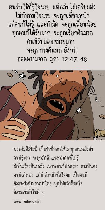 mobileLuke12-47-48