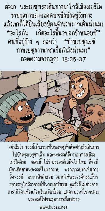 LukeMobile18v35-37