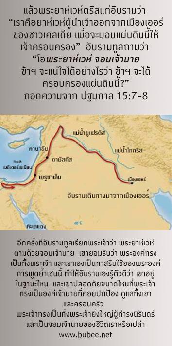 Namesof-G.Mar1019 Gen 15-7-8 re