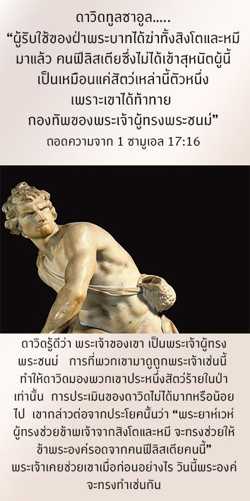Namesof-GMay2619-1sam17-16