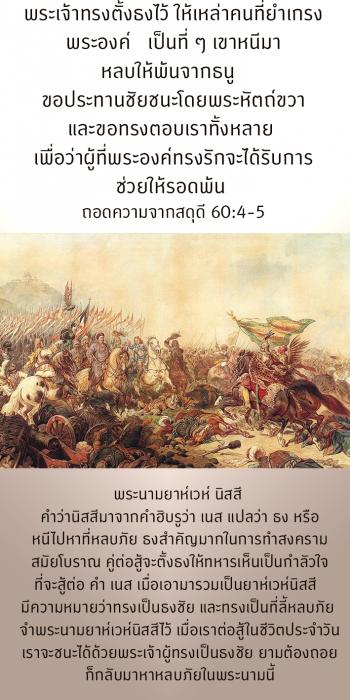 Yahweh-Nissijune2219ps60-4