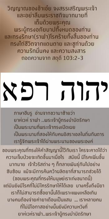 Yahweh-Nissijune3019-Ps103