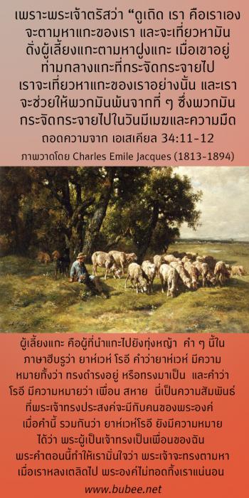 Yahweh-NissiEze34-11