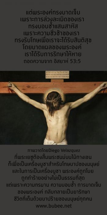 Yahweh-NissiJuly-Isa53-5