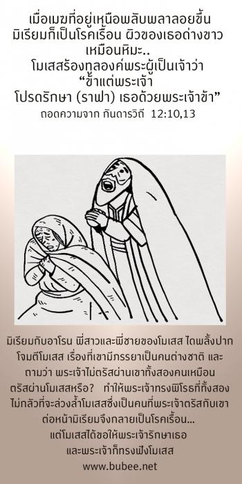 Yahweh-NissiJuly0819-num-12-10re