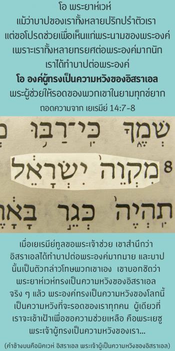 hopeJer14-7