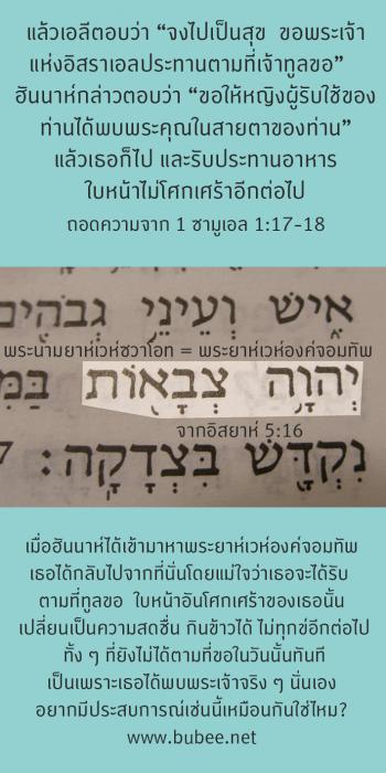 tsvaot-1sam1-17