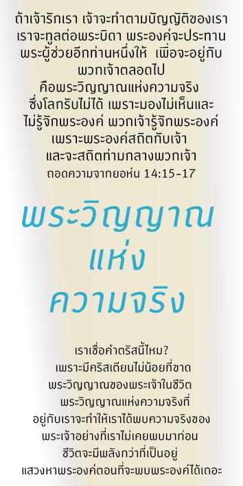 S-of-Truth-Jn14-15-17
